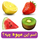 what_fruit