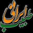 طبیب ایرانی 2