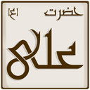 Emam Ali a.s