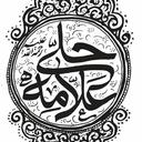 سیره علما_علامه حلی(ره)