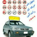 آموزش رانندگی+آیین نامه۹۹