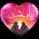پیام عشق +2