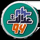 سهام عدالت 96