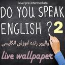 والپیپر هوشمند آموزش انگلیسی-سطح دو