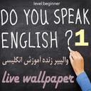والپیپر هوشمند آموزش انگلیسی-سطح یک