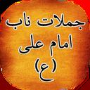 جملات ناب امام علی(ع)