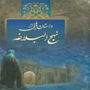 Nahj-Balagheh Tales