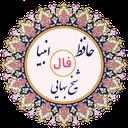 فالنامه ( حافظ- انبیا-شیخ بهایی)