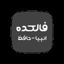 فال انبیا + فال حافظ | فالکده