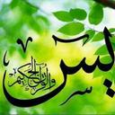 سوره یاسین با ترجمه و ترتیل