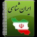 ایران شناسی