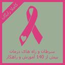 سرطان و راه های درمان