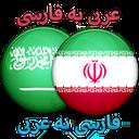 دیکشنری عربی به فارسی و بلعکس
