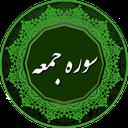 سوره جمعه-سوره بزرگ قرآن کریم-ترجمه