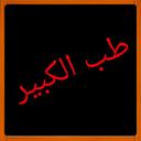طب الکبیر(از پیامبر و ائمه اطهار)