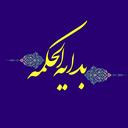 بدایه الحکمه + شرح و ترجمه فارسی