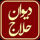 دیوان اشعار منصور حلاج