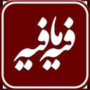 فیه ما فیه + معنای کلمات
