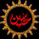 مقتل امام حسین (ع)