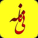 NeyNameh