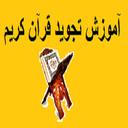 آموزش تجوید قرآن کریم