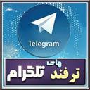 ترفند های تلگرام(رفع ریپورت ضد هک و
