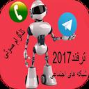 ترفندهای2017،تلگرام صوتی