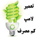 تعمیر آسان لامپ کم مصرف