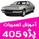 تعمیر خودرو پژو405