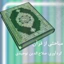 مباحثی از قرآن
