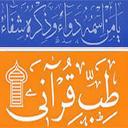 طب قرآنی