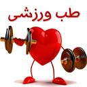 طب ورزشی