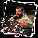 حاج محمدرضا بذری، محرم 94