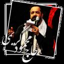 حاج محمود کریمی، محرم 94