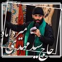 حاج سیدمهدی میرداماد، محرم 94