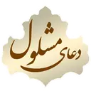 دعای مشلول (صوتی - آفلاین)