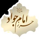 حرز امام جواد (ع) صوتی