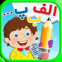 آموزش موزیکال الفبا فارسی به کودکان