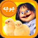Music video fandogh - Chicken
