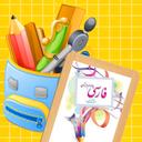 آموزش فارسی چهارم دبستان
