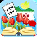 آموزش فارسی کلاس سوم دبستان