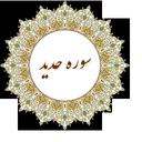 سوره حدید(3صوت+هوشمند)
