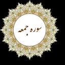 سوره جمعه(3صوت+هوشمند)