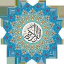 سوره مجادله(3صوت+هوشمند)