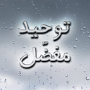 Tohide Mofazzal