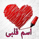 اسم قلبی بساز !