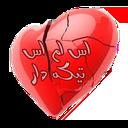 اس ام اس های تیــکه دار (جدید)