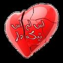 اس ام اس تیــکه دار(جدید)
