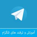 آموش و ترفند تلگرام