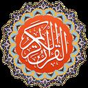 قرآن کریم (کامل و کم حجم)